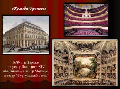 """1680 г. в Париже по указу Людовика XIV объединились театр Мольера и театр """"Бу..."""