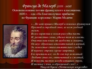 «…Но вот пришел Малерб и показал французам Простой и стройный стих, во всем у...