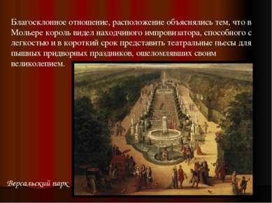 Версальский экспромт В 1663 году Мольер написал «Экспромт в Версале». Это - з...