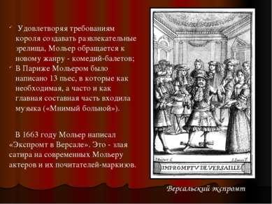Отношения между Мольером и королем постепенно охладели (из-за предоставления ...
