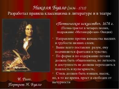 «Поэтическое искусство», 1674 г. (Поэма-трактат в четырех песнях, подражание ...