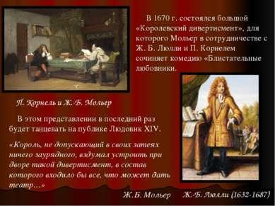 17 февраля 1673 г. во время представления комедии «Мнимый больной», в которой...