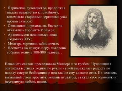 В основе произведений: Античное наследие (обращается к сюжетам и персонажам П...