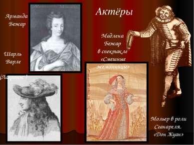 Людовик XIV в роли Играющего на лютне, в роли Аполлона и в роли Воина в Балет...