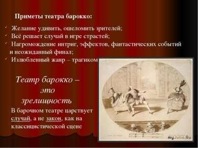 Сторонники барочного театра создали свой стиль сценического действа. Представ...
