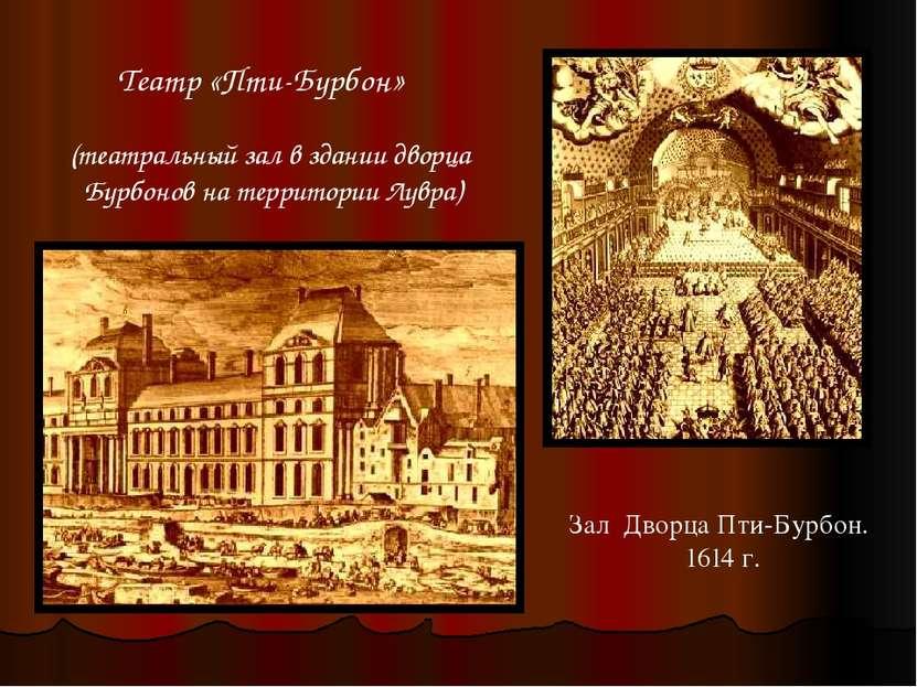 Театр «Пти-Бурбон» (театральный зал в здании дворца Бурбонов на территории Лу...