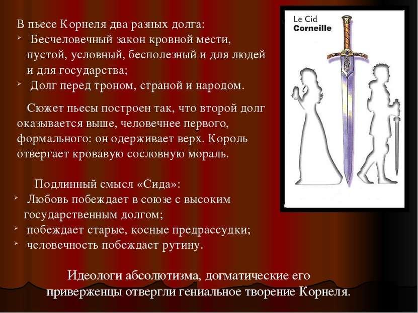В пьесе Корнеля два разных долга: Бесчеловечный закон кровной мести, пустой, ...