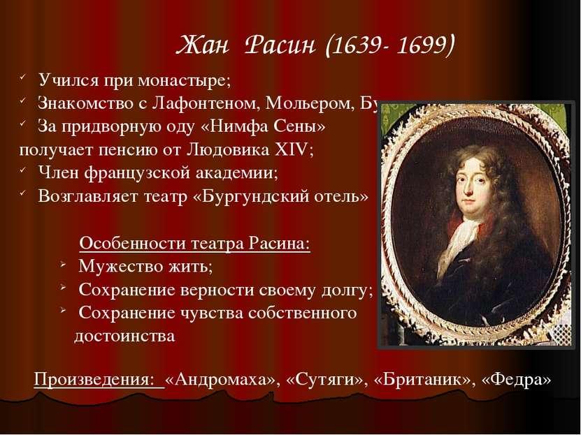 Взгляды Ж. Расина: Человек греховен; Надо думать о душе, преодолевать грехи, ...