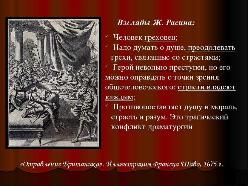 Ж. Л. Давид. Андромаха у тела Гектора, 1783 Трагедия – конфликт чувства и дол...