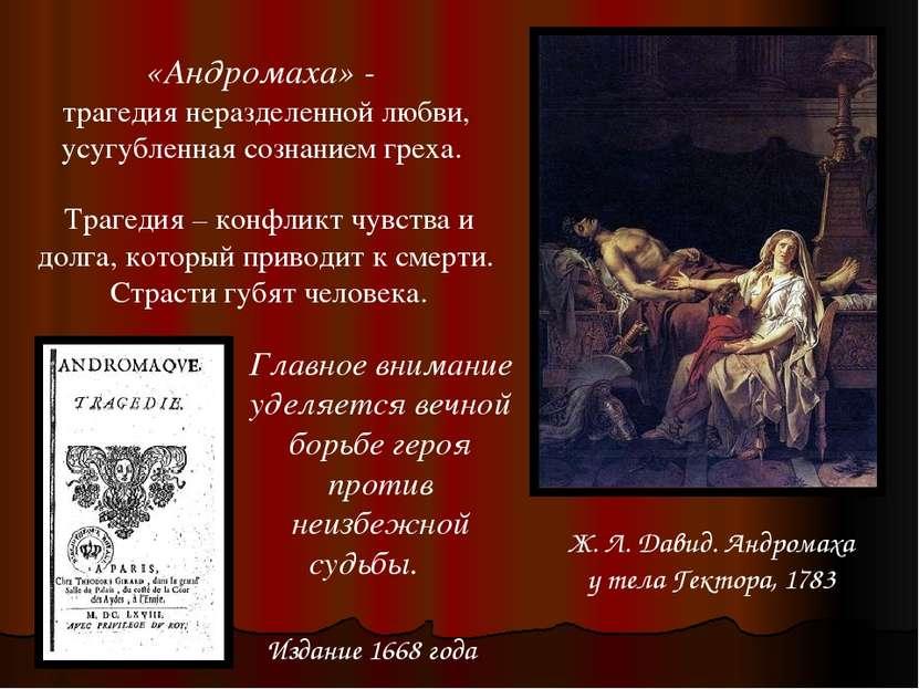 Жан Батист Поклен происходил из старинной буржуазной семьи; Его тец был придв...