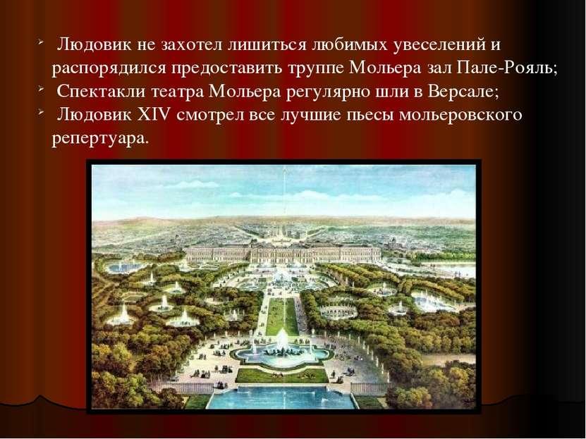 Представление «Мещанина во дворянстве» в Версале. 1670г. Представление «Мним...