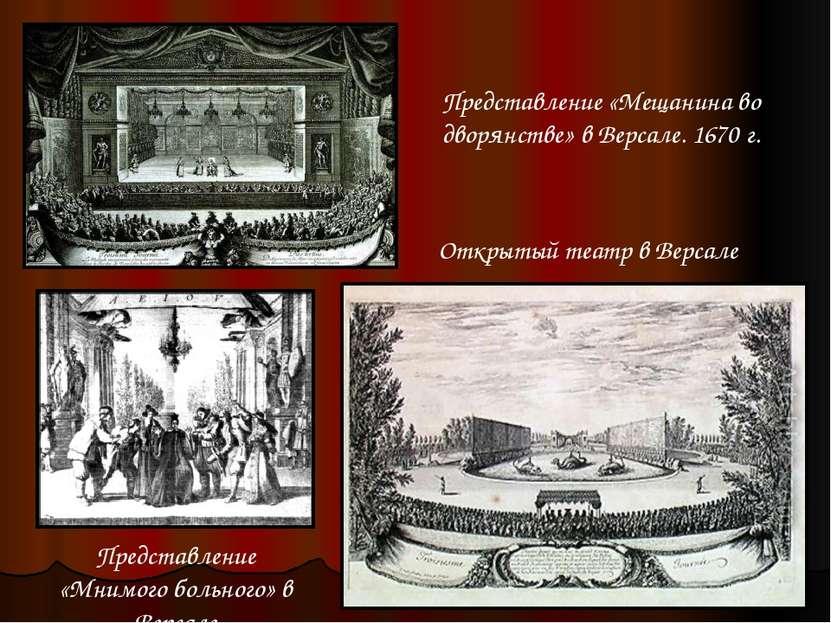 П. Корнель и Ж.-Б. Мольер Ж.-Б. Люлли (1632-1687) В 1670 г. состоялся большой...