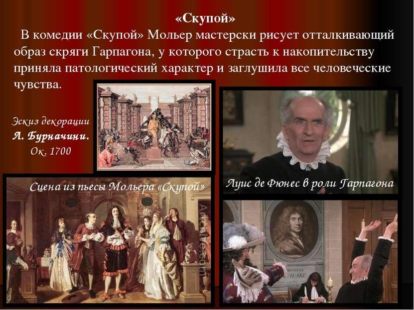 «Мещанин во дворянстве» Это самая злая сатира на буржуазию, подражающую дворя...