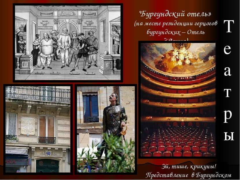 Театр барокко Развивался в послешекспировской Англии (Джон Вебстер), в Испани...