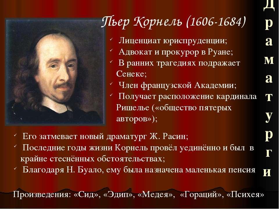 Пьер Корнель (1606-1684) Лиценциат юриспруденции; Адвокат и прокурор в Руане;...