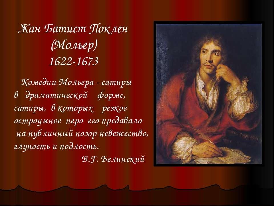 В 1643г., приняв псевдоним Мольер, совместно с семьей Бежар организовал «Блис...