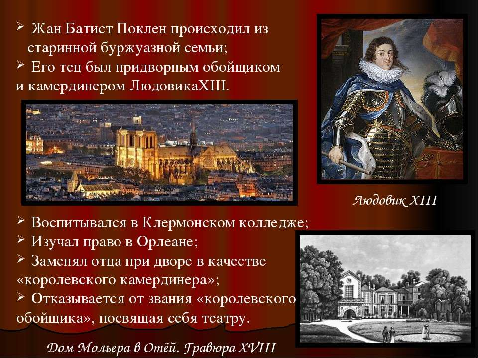 """Жером. «Людовик XIV и Мольер» Труппа """"Брата короля"""" стала играть в театре Пти..."""