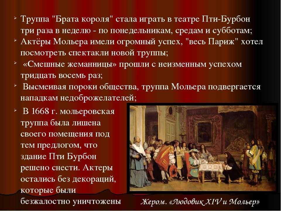 Благосклонное отношение, расположение объяснялись тем, что в Мольере король в...