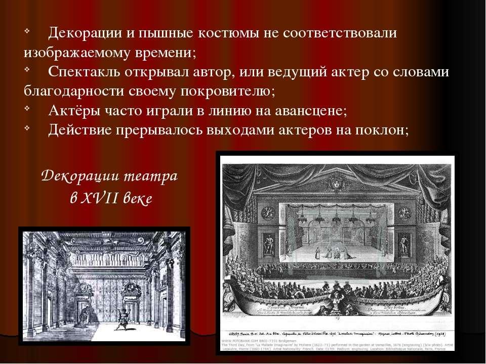 Декорации и пышные костюмы не соответствовали изображаемому времени; Спектакл...