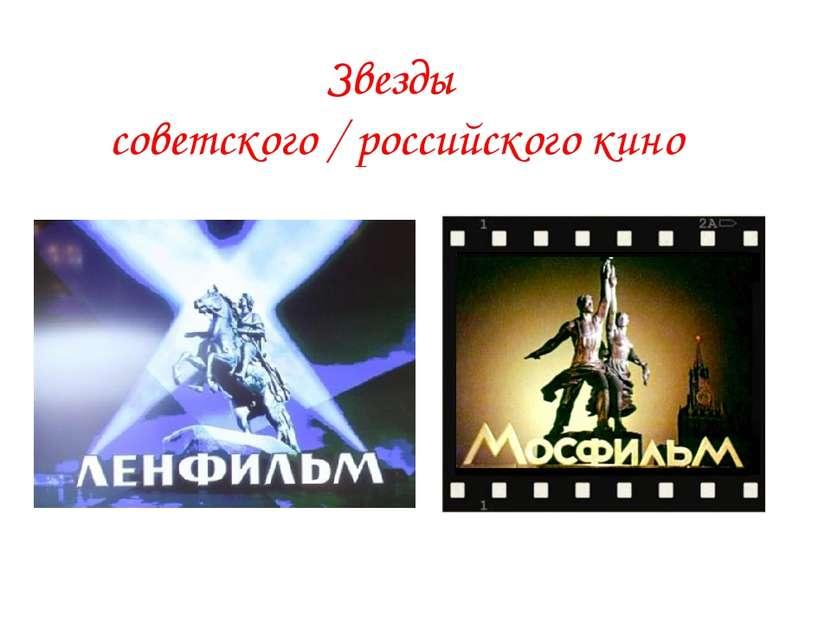 Звезды советского / российского кино
