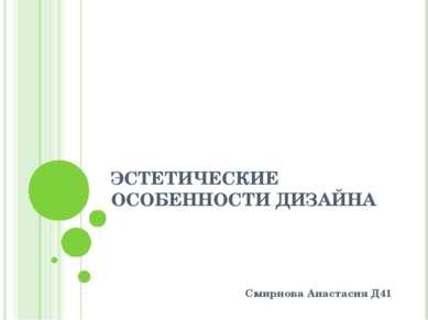 ЭСТЕТИЧЕСКИЕ ОСОБЕННОСТИ ДИЗАЙНА Смирнова Анастасия Д41
