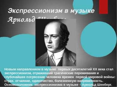 Экспрессионизм в музыке Арнольд Шенберг Новым направлением в музыке первых де...