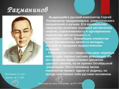 Рахманинов Прелюдия до диез минор, ор. 3, №2 Выдающийся русский композитор Се...