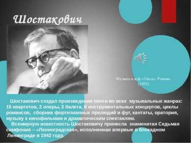 Шостакович Музыка к к/ф «Овод». Романс. (1955) Шостакович создал произведения...