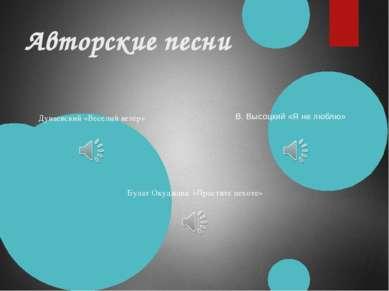 Авторские песни Дунаевский «Веселый ветер» В. Высоцкий «Я не люблю» Булат Оку...