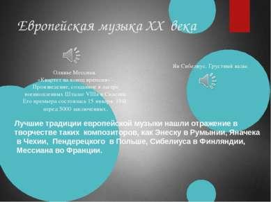 Европейская музыка XX века Ян Сибелиус. Грустный вальс Оливье Мессиан. «Кварт...