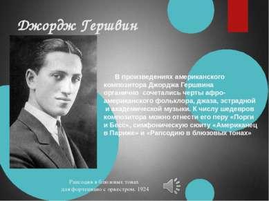 Джордж Гершвин В произведениях американского композитора Джорджа Гершвина орг...
