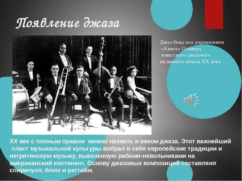Появление джаза Джаз-бенд под управлением «Кинга» Оливера, известного джазово...