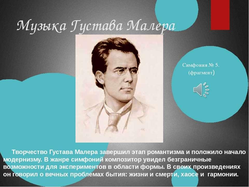Музыка Густава Малера Творчество Густава Малера завершил этап романтизма и по...