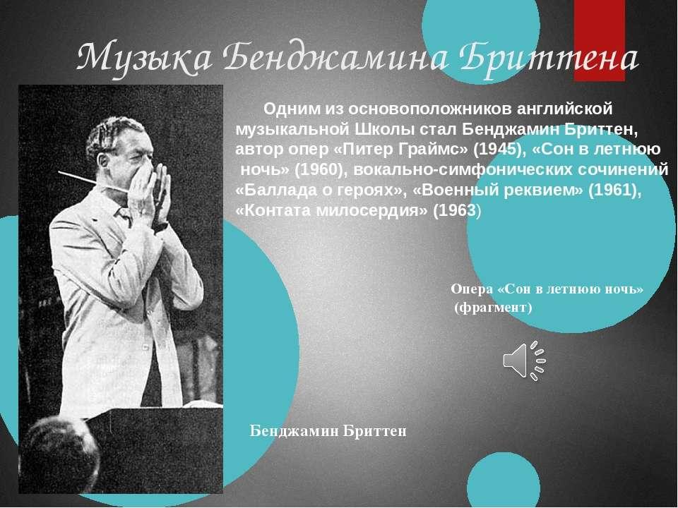 Музыка Бенджамина Бриттена Одним из основоположников английской музыкальной Ш...