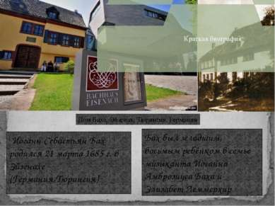 Дом Баха, Эйзенах, Тюрингия, Германия Иоганн Себастьян Бах родился 21 марта 1...