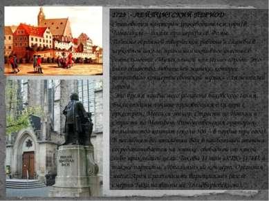 1723 - ЛЕЙПЦИГСКИЙ ПЕРИОД Становится кантором (руководителем хора) в Томасшул...