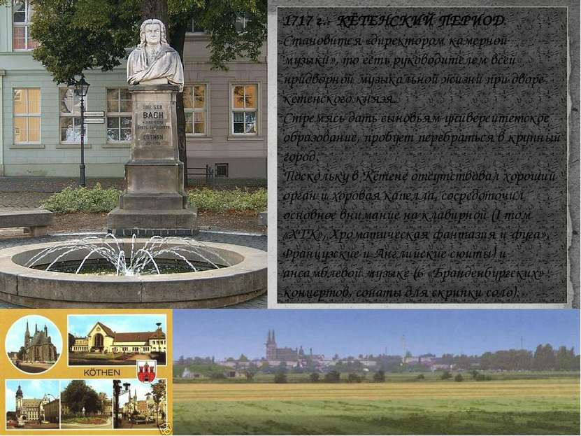 1717 г.- КЁТЕНСКИЙ ПЕРИОД Становится «директором камерной музыки», то есть ру...