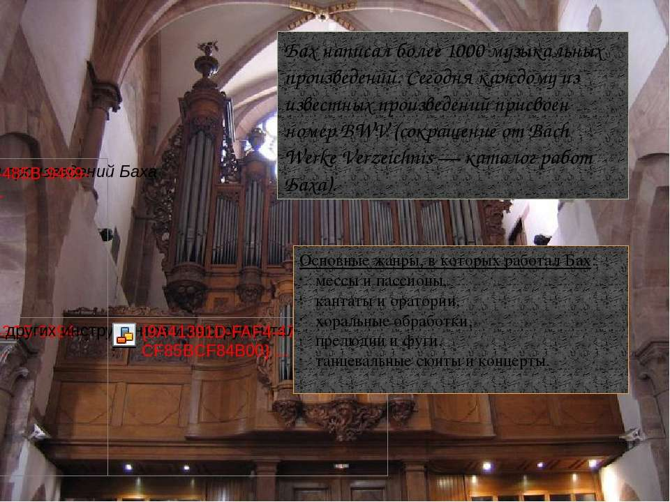 Бах написал более 1000 музыкальных произведений. Сегодня каждому из известных...