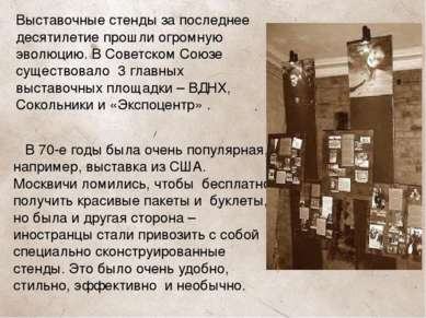 В 70-е годы была очень популярная, например, выставка из США. Москвичи ломили...