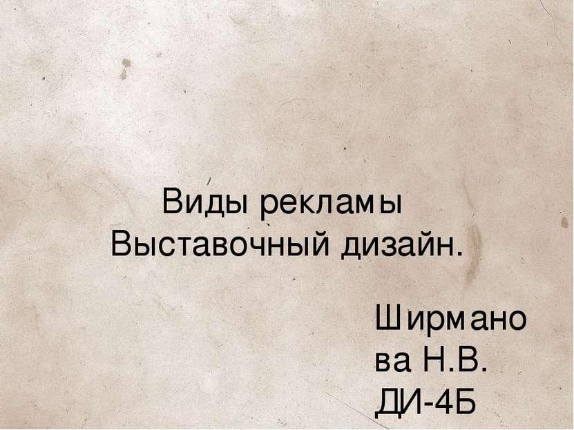 Виды рекламы Выставочный дизайн. Ширманова Н.В. ДИ-4Б
