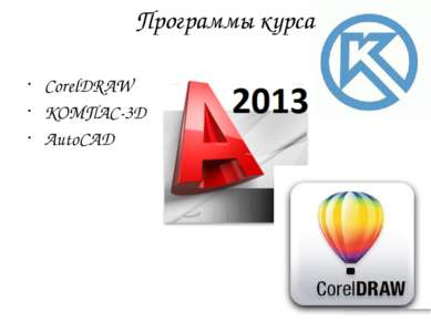 Программы курса CorelDRAW КОМПАС-3D AutoCAD