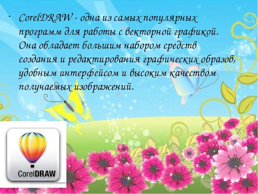 CorelDRAW - одна из самых популярных программ для работы с векторной графикой...