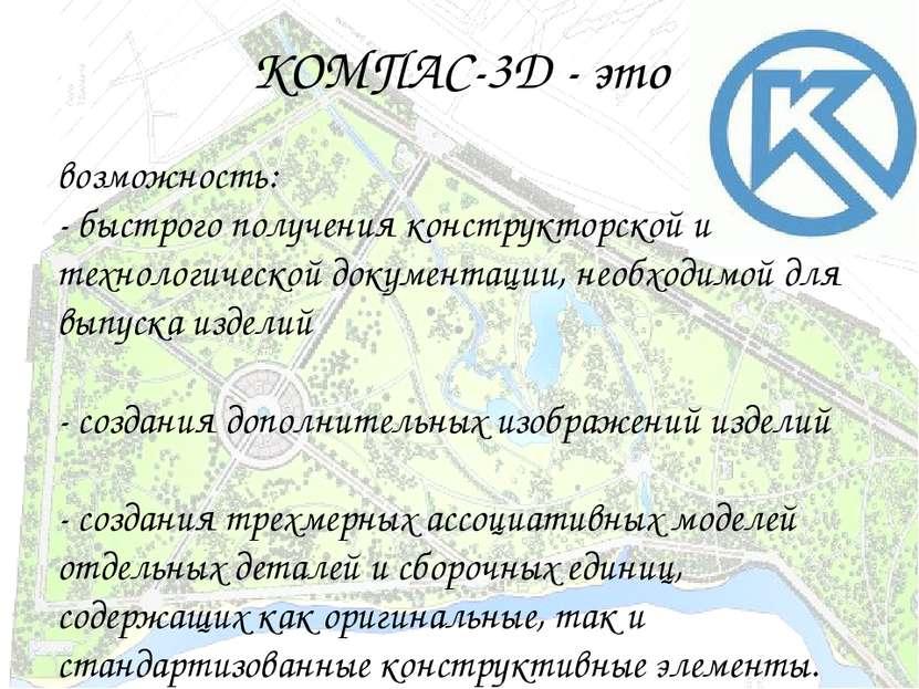КОМПАС-3D - это возможность: - быстрого получения конструкторской и технолог...