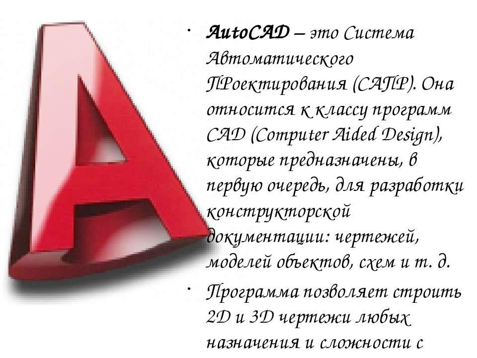 AutoCAD– это Система Автоматического ПРоектирования (САПР). Она относится к ...