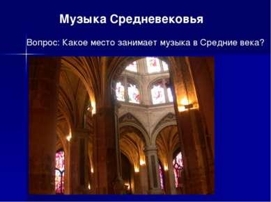 Вопрос: Какое место занимает музыка в Средние века? Музыка Средневековья