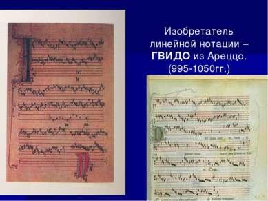 Изобретатель линейной нотации – ГВИДО из Ареццо. (995-1050гг.)