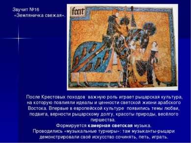 Звучит №16 «Земляничка свежая». После Крестовых походов важную роль играет ры...