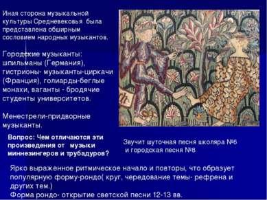 Иная сторона музыкальной культуры Средневековья была представлена обширным со...