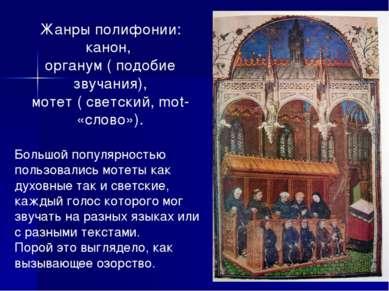 Жанры полифонии: канон, органум ( подобие звучания), мотет ( светский, mot- «...