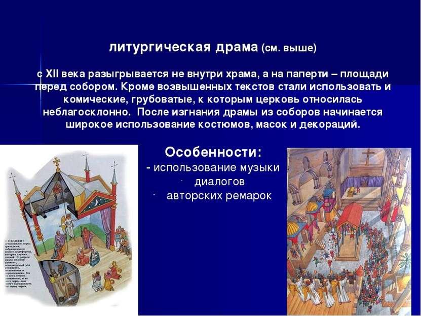 литургическая драма (см. выше) с XII века разыгрывается не внутри храма, а на...